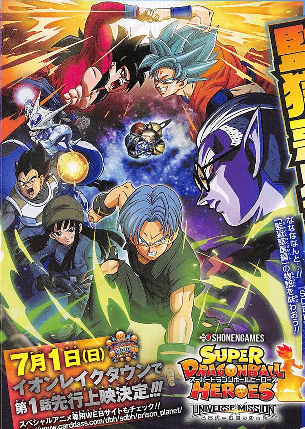 Eh oui cela fait presque 2 mois que la série Dragon Ball Super s'est terminée ! Mais là Toei, contre toute attente, décide de sortir un nouvel anime portant sur le jeu de cartes qui fait un carton au Japon : Super Dragon Ball Heroes.